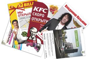 Печать плакатов и афиш