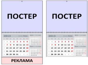 Календарь 3в1