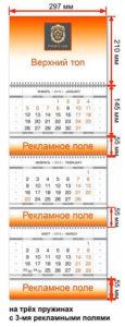 Квартальный календарь с тремя рекламными полями